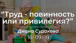 Диана Судакова — Труд - повинность или привилегия?