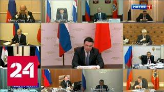 Губернатор Подмосковья поблагодарил федеральные власти за доплаты врачам - Россия 24
