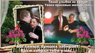 """Памяти любимого сына и мужа. По проекту """" Светлая Память """", с дополнением."""