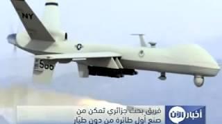 preview picture of video 'فريق بحث جزائري في بواسماعيل تمكن من صنع أول طائرة من دون طيّار Bou-ismail'