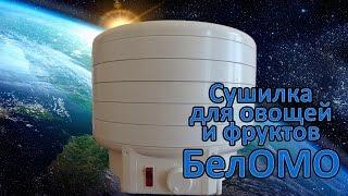Сушилка для овощей и фруктов БелОМО 8360 от компании Магнит Сухарево - видео