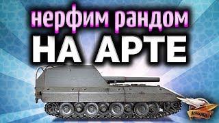 Стрим - Немножко ПОШАЛЮ - Любая АРТа World of Tanks на ваш выбор