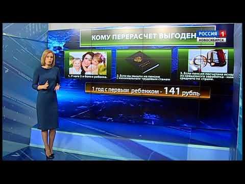 «Вести» разобрались в порядке выплат надбавок к пенсии за детей