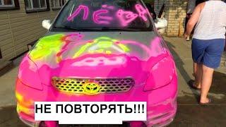 Лёва покрасил машину родителей из баллончика Крутое развлечение для детей entertainment for kids