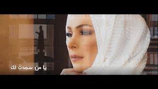 تحميل اغاني Amal Hijazi - Allahou Akbar - الله اكبر - امل حجازي MP3