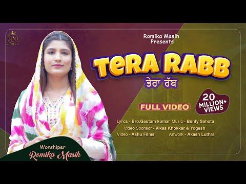 Tera Rabb | Romika Masih | Video Song | New Masihi Geet 2018 | Romika Masih