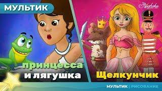 ЦАРЕВНА-ЛЯГУШКА + ЩЕЛКУНЧИК И МЫШИНЫЙ КОРОЛЬ сказка для детей, анимация и мультик