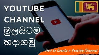 How to Create a Youtube Channel for Beginners (Sinhala) 👍