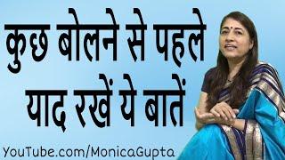 How to Think before You Speak - Learn to Think before You Speak - Life Skills - Monica Gupta