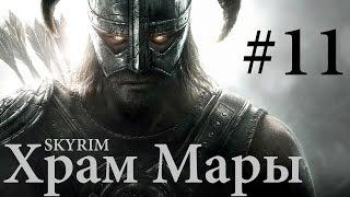 "18+ The Elder Scrolls V: Skyrim 11 Серия ""Храм Мары"""