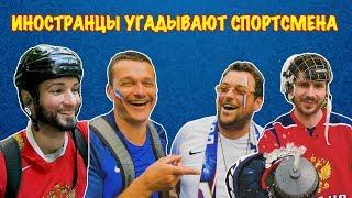 """Иностранцы угадывают спортсмена по фото   Аттракцион """"Попади Шайбой!""""   ЧМ 2018"""