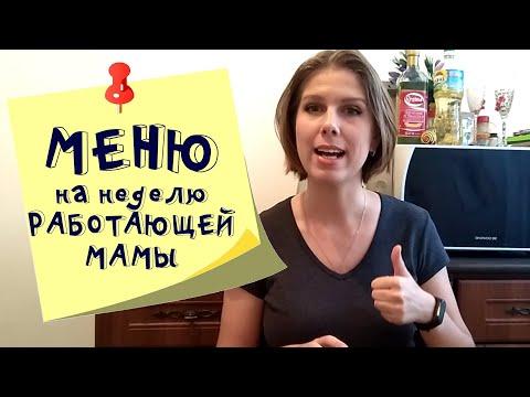 Меню на неделю и текущая закупка продуктов  Видео № 24  сентябрь и октябрь 2020 veg bak
