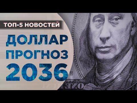 Прогноз доллара от Минфина, доходность НПФ и прибыль Газпрома / Новости экономики