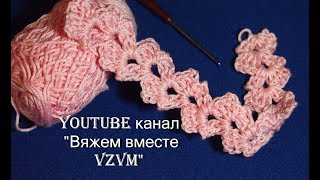 Ленточное кружево крючком для начинающих Урок 66   Ribbon lace crochet pattern for beginners
