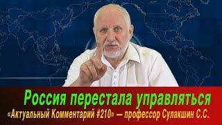 АК #210 Россия перестала управляться
