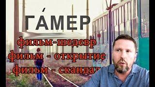 """Фильм Сенцова """"Гамер"""". Разбор Шария"""