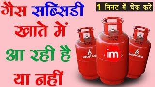 How to Check LPG Subsidy Status Online | By Ishan [Hindi]  IMAGES, GIF, ANIMATED GIF, WALLPAPER, STICKER FOR WHATSAPP & FACEBOOK