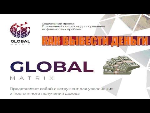 Как вывести деньги с #GlobalMatrix