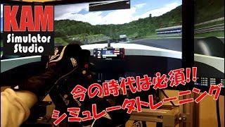 【KAM simulator Studio】FIA-F4で岡山国際サーキットをシミュレータトレーニング!!