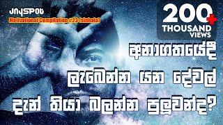 Imagination – Sinhala Motivational Video