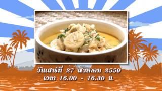 บรรเลงครัวทั่วไทย - จ.พิจิตร
