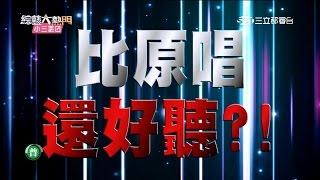 【原唱弱掉了!情歌搭擋該換人了!!】20151027 綜藝大熱門