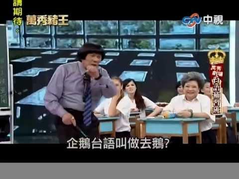 [新聞] 最難臺語是什麼? 學者預言:臺語壽命剩50年 - Gossiping板 - Disp BBS
