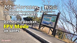野呂山(広島県呉市広町)DJI Osmo pocket FPV Mode 4K 60FPS 2×speed [X-ADV]