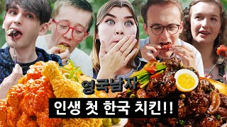British STUDENTS try Korean Fried Chicken for the FIRST TIME!! (a.k.a. KFC)