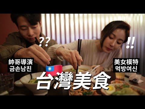 韓國人第一次吃吃看台灣滷肉飯, 反應竟然是...?!