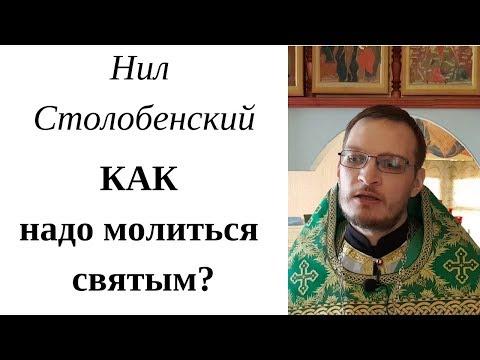 Святой Нил Столобенский. КАК молиться святым? Перенесение мощей Нила Столобенского