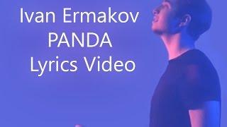 Ivan Ermakov   Panda [Lyrics]