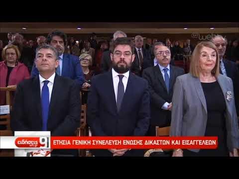 Καλογήρου: Η ανεξαρτησία της Δικαιοσύνης είναι ο καθρέφτης της   15/12/2018   ΕΡΤ