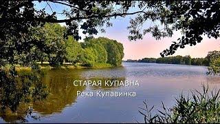Река Купавинка (Фото-зарисовка)