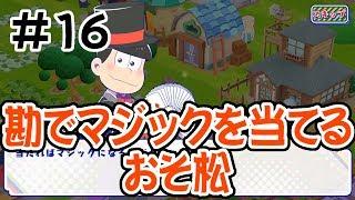 [わ]【おそ松さん】しま松で島を開拓してみる実況#16
