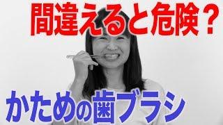硬い歯ブラシの危険性