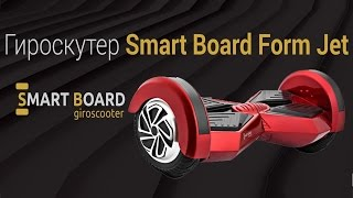 Сигвей без руля, гироскутер, мини сигвей, гироцикл Smart Board Form Jet c Bluetooth колонками