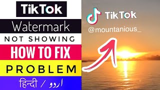 Tik Tok Watermark not showing | How to Fix and Resolve this problem [Urdu/Hindi] Tiktok Logo issue