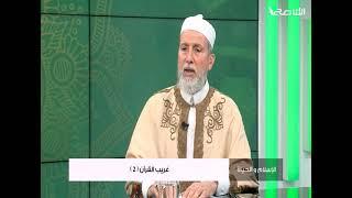 هل اهتم المفسرون بغريب القرآن؟