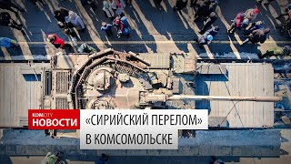 Komcity News — «Сирийский перелом» в Комсомольске, 25 марта 2019