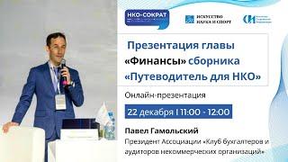 Онлайн-презентация главы «Финансы» сборника «Путеводитель для НКО»