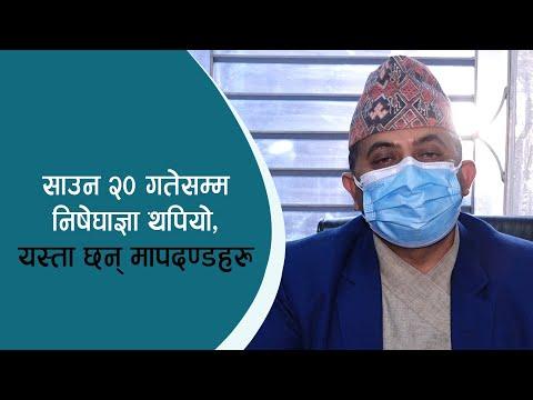 काठमाडौं उपत्यकामा साउन २० गतेसम्म निषेधाज्ञा थपियो