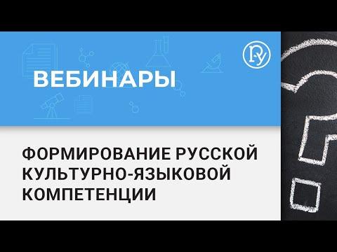 Формирование русской культурно-языковой компетенции учителя-словесника с помощью современных информационных технологий