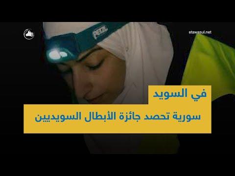 ممرضة سورية تنال جائزة الأبطال السويديين حول العالم