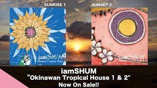 iamSHUM / 【いつの間にか、きっとあなたも歌ってる!沖縄のヒット曲(全20曲)収録!】Okinawan Tropical House 1&2