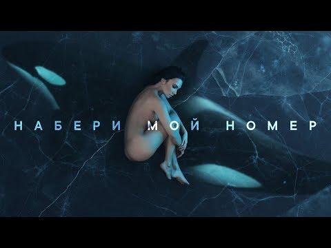 """MOLLY - Набери мой номер (Альбом """"Косатка в небе"""", 2019)"""