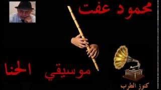 تحميل و مشاهدة ♫ محمود عفت ♫ موسيقي الحنا MP3