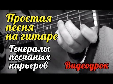 """Простая песня на гитаре """"Генералы песчаных карьеров"""" (видеоурок) #ялюблюгитару"""