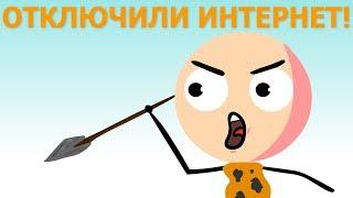 🔥Короче Говоря, Отключили Интернет (анимация)