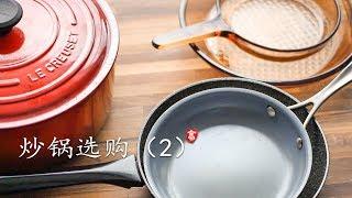 炒锅选购-2 (玻璃锅 珐琅锅 不粘锅)不粘锅的涂层真的有毒吗?